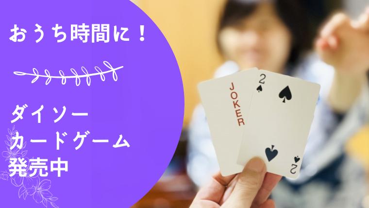 ダイソー カードゲーム